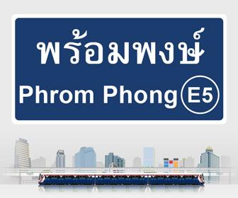 Phrom_Phong_Station